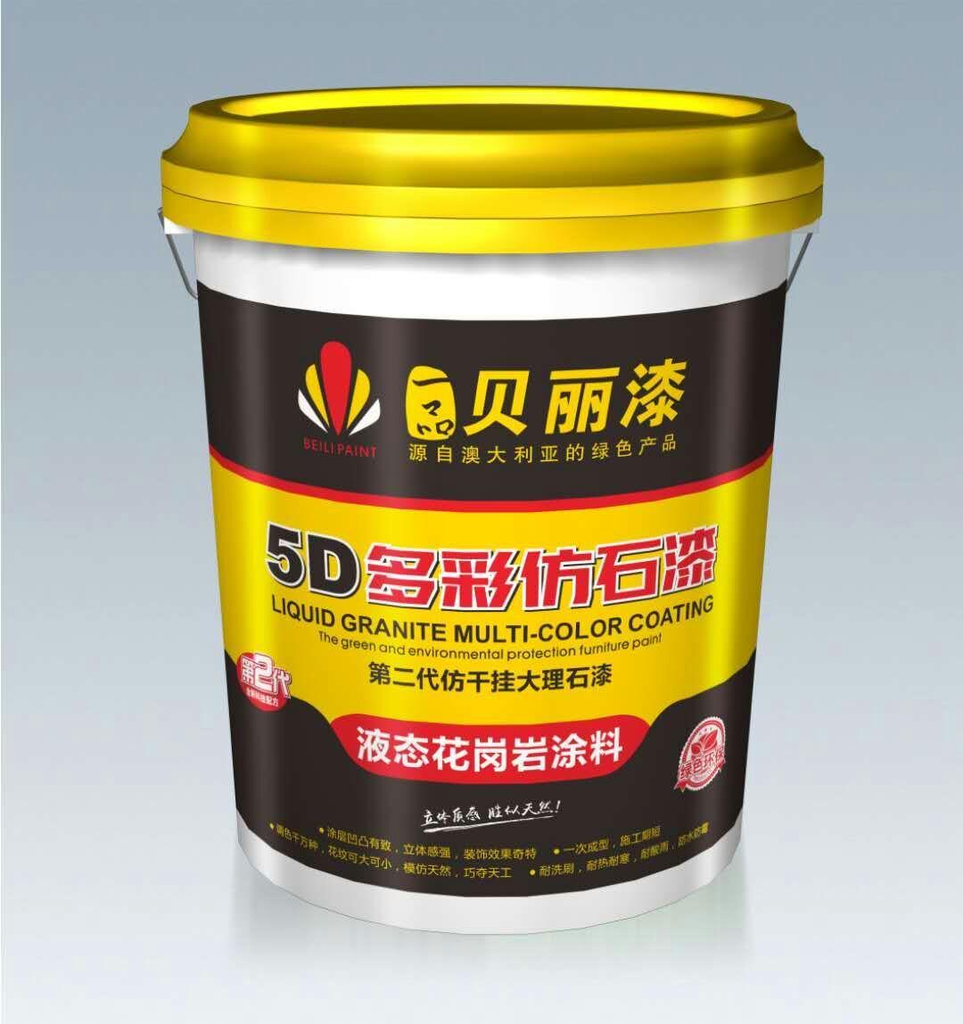 5D多彩仿石漆
